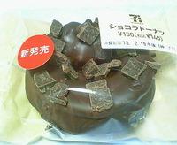 ショコラドーナツ(セブンイレブン)