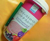 アサイーストロベリー&バナナスムージー(Uchi Cafe SWEETS)ローソン