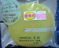 ふんわりとしたホットケーキ(メープル&発酵バター入りホイップ)ローソン