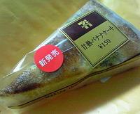 完熟バナナケーキ(セブンイレブン)