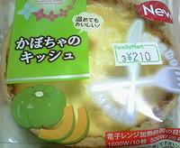 かぼちゃのキッシュ(Sweets+)ファミリーマート