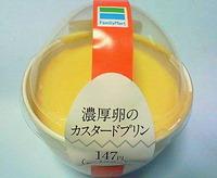 濃厚卵のカスタードプリン(ファミリーマート)