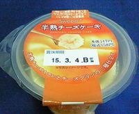 半熟チーズケーキ(ファミリーマート)