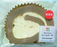 生キャラメルロールケーキ(セブンイレブン)