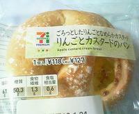 りんごとカスタードのパン (セブンイレブン)