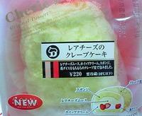 レアチーズのクレープケーキ(サークルKサンクス)