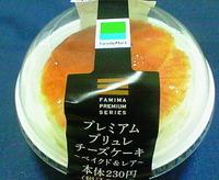 プレミアムブリュレチーズケーキ(ファミリーマート)