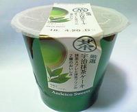 厳選 宇治抹茶ケーキ(アンデイコ)