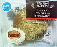 ふんわりマフィン グラノラ&チョコ (ファミリーマート)
