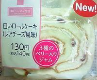 白いロールケーキ(レアチーズ風味)サークルKサンクス