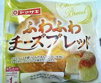 ふわふわチーズブレッド(ヤマザキ)