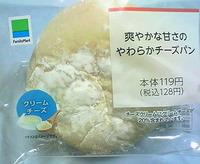 爽やかな甘さのやわらかチーズパン(ファミリーマート)