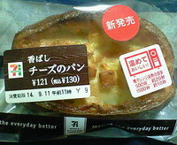 香ばしチーズのパン(セブンイレブン)