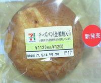 チーズパン(全粒粉入り)セブンイレブン