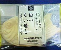 白いたい焼き カスタードクリーム(ミニストップ)