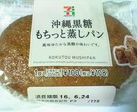 沖縄黒糖もちっと蒸しパン(セブンイレブン)