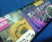 黒みつ黒豆ロールケーキ(パスコ)Pasco