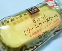 ぎゅっとクリームチーズケーキ(ローソン)