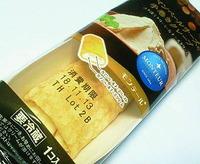 カマンベールチーズの手巻きクレープ (モンテール)