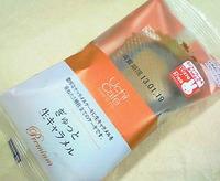 ぎゅっと生キャラメル(Uchi Cafe SWEETS)ローソン