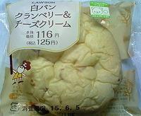 白パン クランベリー&チーズクリーム(ローソン)