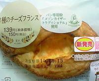 4種のチーズフランス(ローソン)