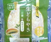 生どらやき(小倉&抹茶ホイップ)ヤマザキ