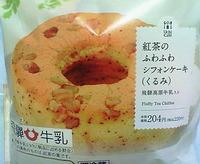 紅茶のふわふわシフォンケーキ(くるみ) ローソン