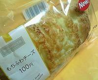 もちふわチーズ(サークルKサンクス)