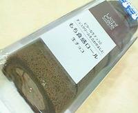 もち食感ロール 生チョコ(Uchi Cafe SWEETS)ローソン