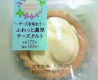 ふわっと濃厚チーズタルト(ファミリーマート)
