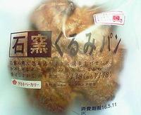 石窯くるみパン(タカキベーカリー)
