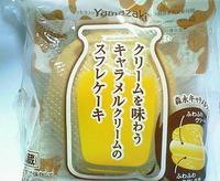 クリームを味わうキャラメルクリームのスフレケーキ(ヤマザキ)