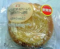 りんご入りさつまいもクリームパン(サークルKサンクス)