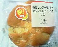 香ばしいアーモンドとキャラメル(ファミリーマート)