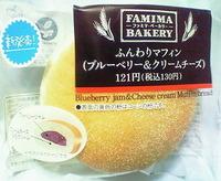 ふんわりマフィン(ブルーベリー&クリームチーズ) ファミリーマート