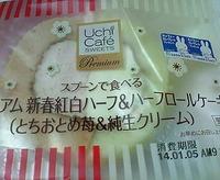 新春紅白ハーフ&ハーフロールケーキ(とちおとめ苺&純生クリーム)ローソン