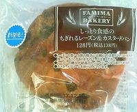 しっとり食感のちぎれるレーズン&カスタードパン(ファミリーマート)