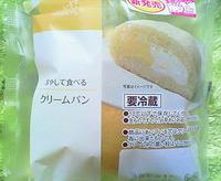 冷やして食べるクリームパン(Uchi Cafe SWEETS)ローソン