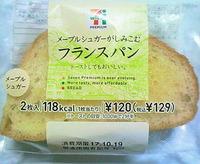メープルシュガーがしみこむフランスパン(セブンイレブン)
