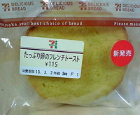 たっぷり卵のフレンチトースト(セブンイレブン)