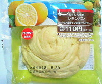 もちもち食感レモンパン(ミニストップ)