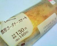 濃厚ゴーダチーズケーキ(ローソン)