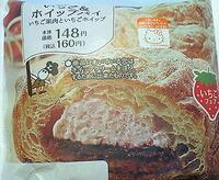 いちご&ホイップパイ(ローソン)