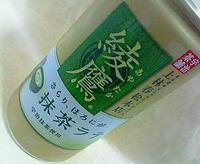 綾鷹(あやたか)抹茶ラテ