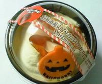 北海道産えびすかぼちゃのプリン(ローソン)