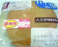 大豆粉の厚焼きパンケーキ(ローソン)