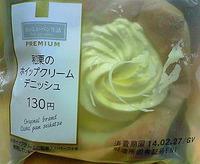 和栗のホイップクリームデニッシュ(サークルKサンクス)