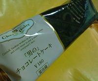 男のチョコレートケーキ(シェリエドルチェ)サークルKサンクス