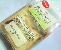 塩バターの味わい あんバターブレッド (セブンイレブン)